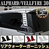 アルファード / ヴェルファイア 30系 リアクォーターガーニッシュ 全4カラー|FJ4406 (鏡面メッキ)
