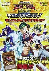 遊・戯・王 ZEXAL 激突! デュエルカーニバル! N3DS版 デュエルチャンピオンガイド! KONAMI公式攻略本 (Vジャンプブックス)