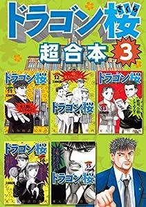 ドラゴン桜 超合本版 3巻 表紙画像