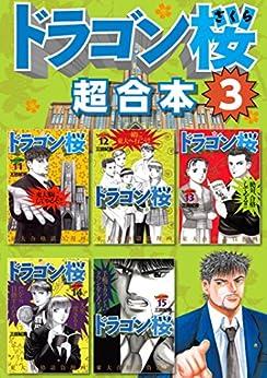 [三田紀房]のドラゴン桜 超合本版(3) (モーニングコミックス)