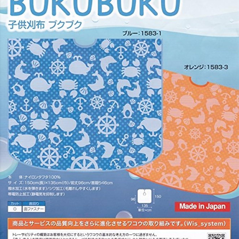 宿題パーティション開いたワコウ 子供苅布 BUKUBUKU No.1583 マジックタイプ ブルー