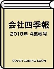 会社四季報 2018年4集秋号 [雑誌]