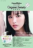 コスメキッチン監修 Organic Beauty BOOK Vol.7 (文友舎ムック)