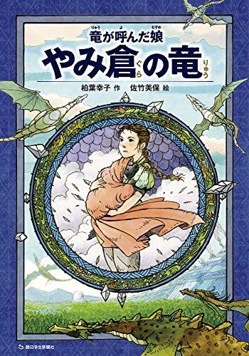 竜が呼んだ娘 やみ倉の竜 (朝日小学生新聞の連載小説)
