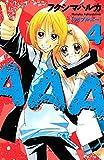AAA(4) (なかよしコミックス)