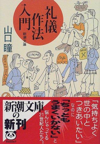 礼儀作法入門 (新潮文庫)