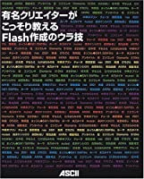 有名クリエイターがこっそり教えるFlash作成のウラ技