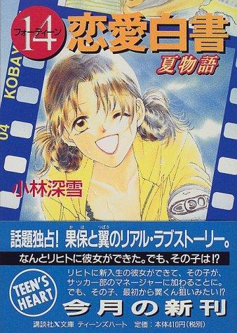 14(フォーティーン)恋愛白書 夏物語 (講談社X文庫―ティーンズハート)の詳細を見る