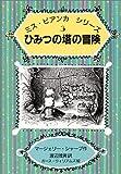 ひみつの塔の冒険 (ミス・ビアンカシリーズ (3))