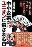 中小企業がユニオンに潰される日 (青林堂ビジュアル)