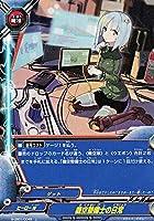 バディファイト S-UB01/0049 機空整備士の日常 (上 パラレル) スーパーヒーロー大戦Ω 来たぞ!ボクらのコスモマン