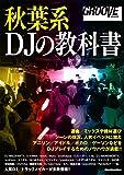 秋葉系DJの教科書 (GROOVE presents)