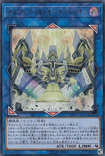 遊戯王 SOFU-JP045 オルフェゴール・オーケストリオン (日本語版 ウルトラレア) ソウル・フュージョン