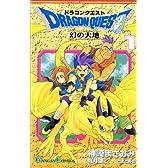 ドラゴンクエスト幻の大地 1 (ガンガンコミックス)