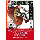 『古事記』に聞く女系の木霊 (神奈川大学評論ブックレット)
