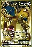 ポケモンカードゲーム カイリューEX(SR) / ポケットモンスターカードゲーム 拡張パック 20th Anniversary(PMCP6)/シングルカード PMCP6-098