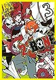 2×BONE(3) (シリウスコミックス)