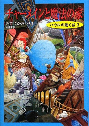 チャーメインと魔法の家 (ハウルの動く城3)