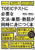 TOEIC(R)テストに必要な文法・単語・熟語が同時に身につく本