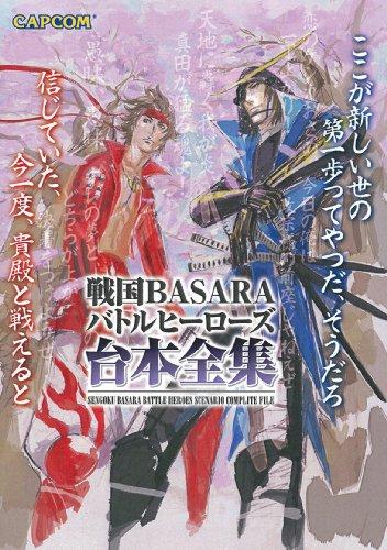戦国BASARAバトルヒーローズ台本全集 (カプコンオフィシャルブックス)