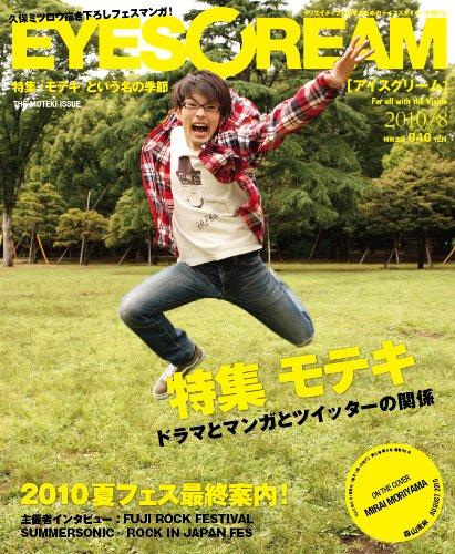 EYESCREAM (アイスクリーム) 2010年 08月号 [雑誌]
