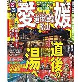 るるぶ愛媛 道後温泉 松山'10 (るるぶ情報版 四国 3)