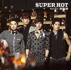 飛輪海「SUPER HOT/太熱」のCDジャケット