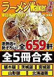 【合本版】ラーメンWalker東日本版2017 <栃木・茨城・宮城・山形・北海道> (ウォーカームック)