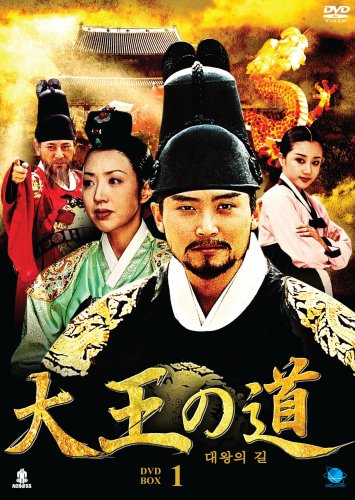 大王の道 DVD-BOX 1