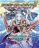 ファンタシースターオンライン2 EPISODE5