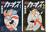 未来人カオス [文庫版]  コミック 全2巻  完結セット