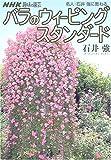 名人・石井強に教わるバラのウィーピングスタンダード (NHK趣味の園芸)