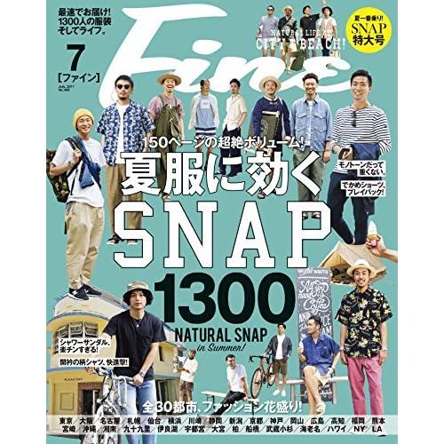 Fine (ファイン) 2017年 07月号 [雑誌]