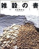 雑穀の書―毎日がおいしい、きもちいい 雑穀のすべてがわかる 画像