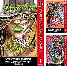 [まとめ買い] ジョジョの奇妙な冒険 第7部 カラー版(ジャンプコミックスDIGITAL)