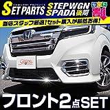 サムライプロデュース ステップワゴンRP スパーダ 後期 フロントフォグ & フロントロア ガーニッシュ 外装メッキパーツ 2点セット