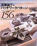 斉藤謡子のパッチワークパターンオリジナルデザイン156