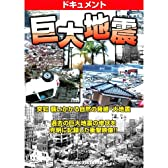 ドキュメント 巨大地震 CCP-915 [DVD]