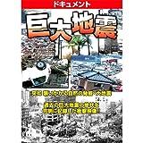 映画に感謝を捧ぐ! 「ドキュメント 巨大地震」