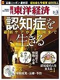 週刊 東洋経済 2014年 3/8号 [雑誌]