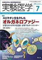 実験医学 2017年7月号 Vol.35 No.11 ユビキチン化を介したオルガネロファジー〜不要なオルガネラを認識・分解するオートファジー