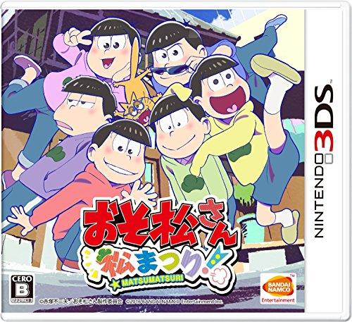 おそ松さん 松まつり! 【Amazon.co.jp限定】ゲームオリジナルデザインPC壁紙 配信 - 3DSの詳細を見る