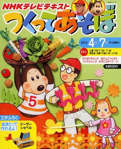 つくってあそぼ 2012年4?7月  (NHKシリーズ)