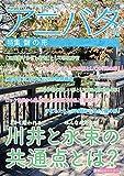 アニバタ Vol.16 [特集]聲の形