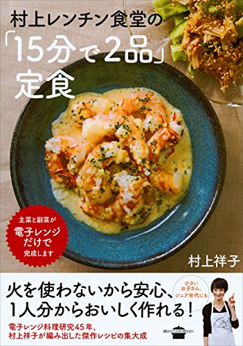 村上レンチン食堂の「15分で2品」定食 (講談社のお料理BOOK) Kindle版