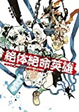 絶体絶命英雄  CAニコニココミックス (ニコニコCA COMICS)