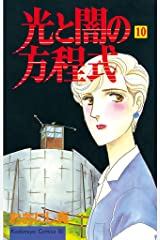 光と闇の方程式(10) (BE・LOVEコミックス) Kindle版