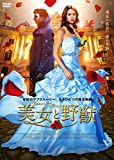 美女と野獣 〜Beauty and the Beast〜[AAC-2087S][DVD]