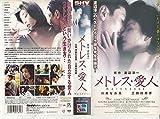 メトレス・愛人 [VHS]