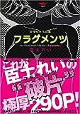 フラグメンツ―臣士れい作品集 (電撃コミックス)